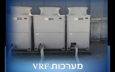 הכרות עם מערכת VRF